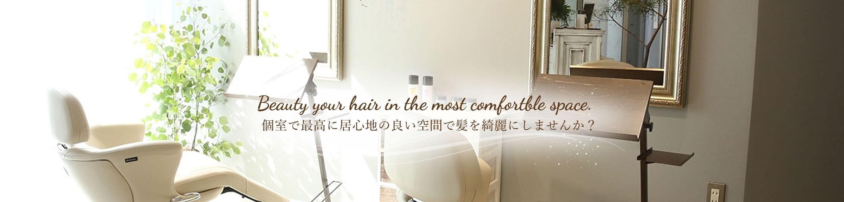 個室で最高に心地よい空間で髪を綺麗にしませんか?