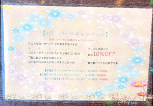4月限定☆パーマキャンペーン中♪