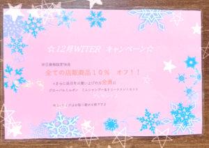 12月限定☆商品キャンペーン